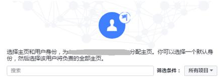 为账号添加主页图