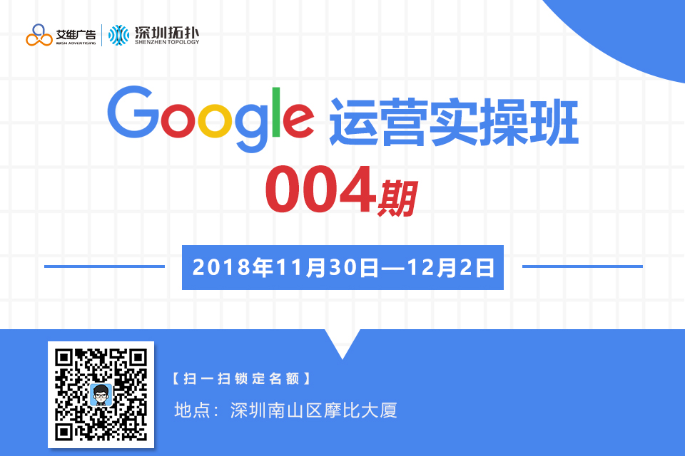 /activity/shenzhen-iwish-and-shenzhen-topology-google-operation-training-003-a00119a1.html