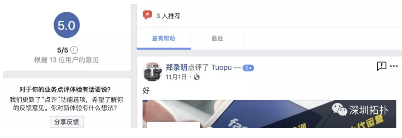 Facebook主页review得分