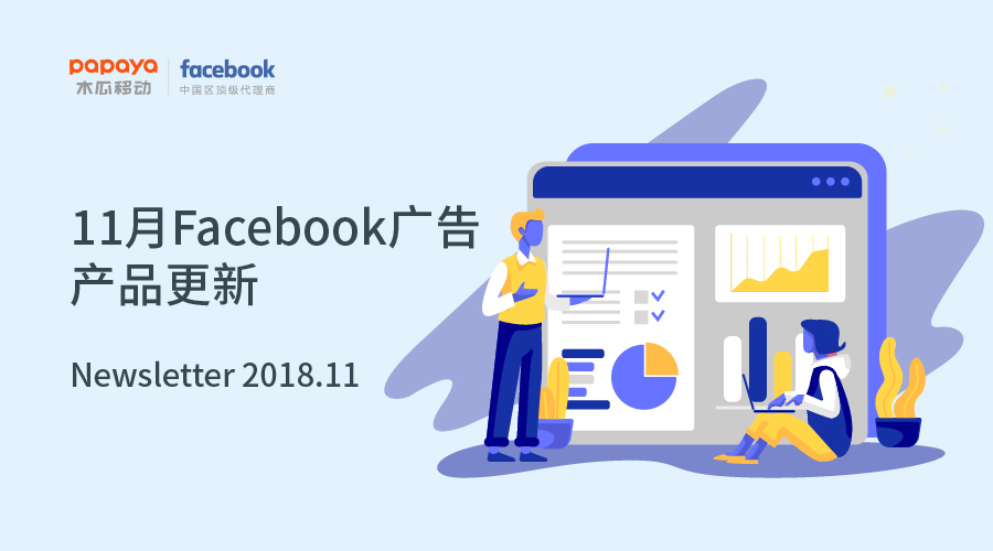 11月Facebook产品更新:Facebook Attribution 100% 上线